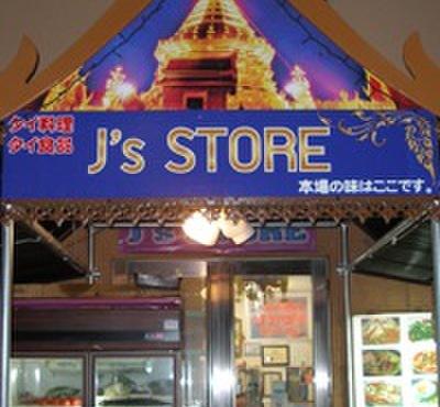 J's Store - 外観写真:海外の雰囲気を感じる外観