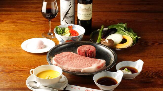DANTE - 料理写真:厳選和牛を使用したコース全4種類 5,775円~ご用意しています