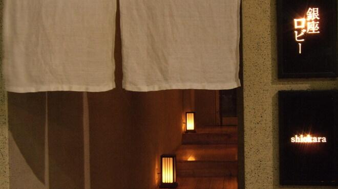 銀座ロビー - 外観写真:暖簾をくぐると入口がございます。