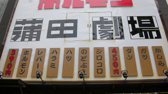 蒲田ホルモン劇場 - メイン写真: