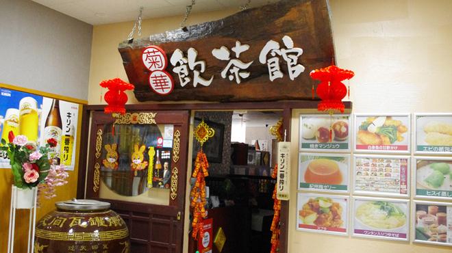 菊華飲茶館 - メイン写真: