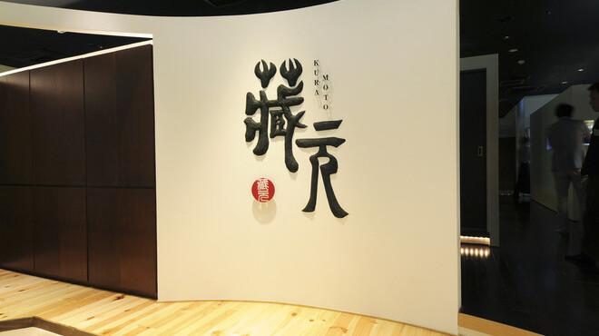 焼肉 蔵元 - メイン写真: