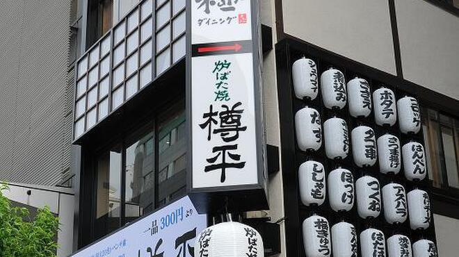 樽平 - メイン写真: