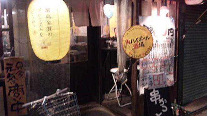 はなまる串カツ製作所 - メイン写真: