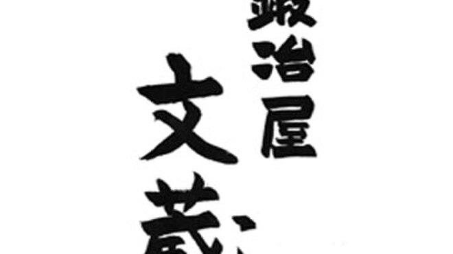 鍛冶屋文蔵 - メイン写真: