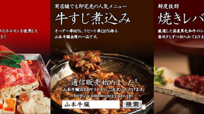 山本牛臓 - メイン写真: