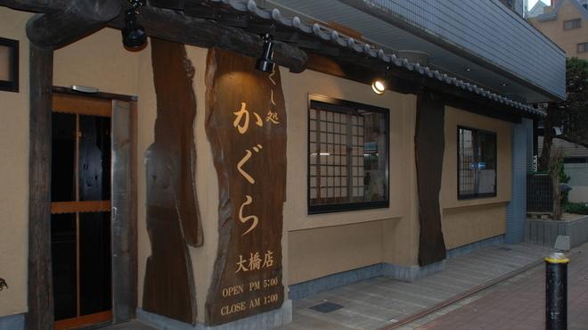 くし処かぐら大橋店 - メイン写真: