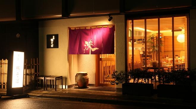 京都鴨そば専門店 浹 - メイン写真: