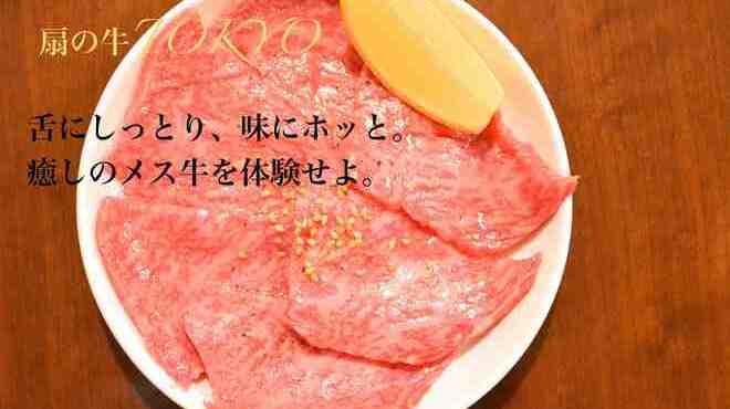 扇の牛TOKYO - メイン写真: