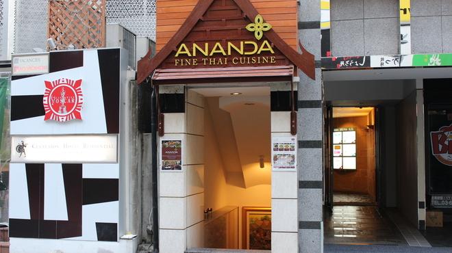 ANANDA - メイン写真: