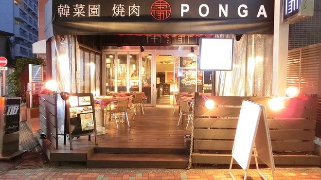 焼肉 本家 Ponga - メイン写真: