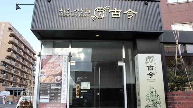 円山 古今 - メイン写真: