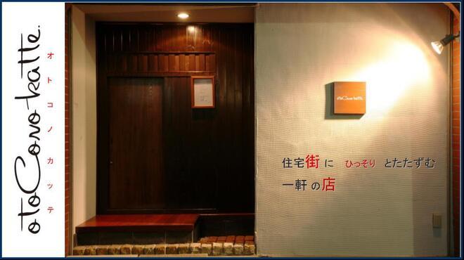オトコノカッテ - メイン写真: