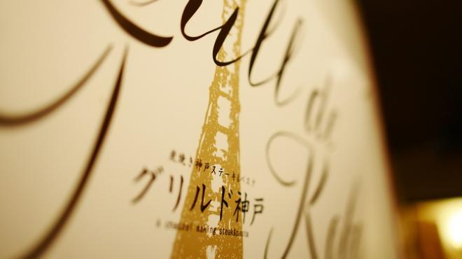 グリルド神戸 - メイン写真: