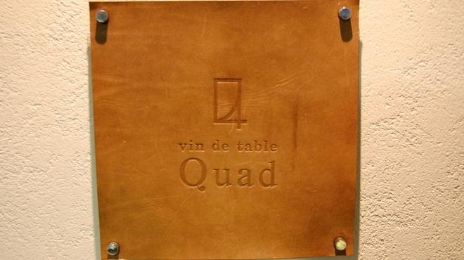 Quad - メイン写真: