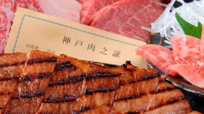 紀州屋 - 料理写真:神戸牛証明書プレゼント