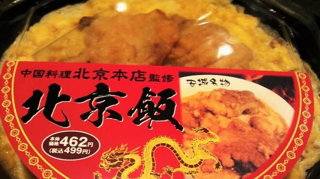 北京本店 - 料理写真:◆「ローソン」と「北京飯」の夢のコラボ!北京飯特製弁当!8月5日~4週間限定発売予定!!