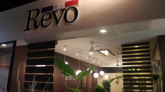 Revo - メイン写真: