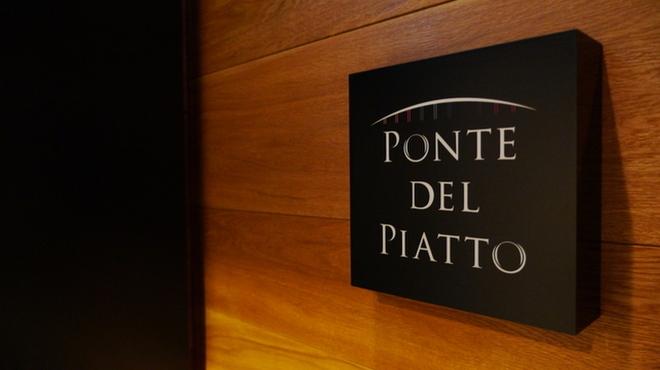 ポンテ デル ピアット - メイン写真: