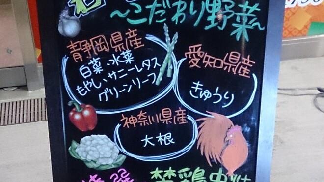 全席個室居酒屋 若の台所~こだわり野菜~ - 外観写真:新鮮野菜は入り口で産地の確認できます