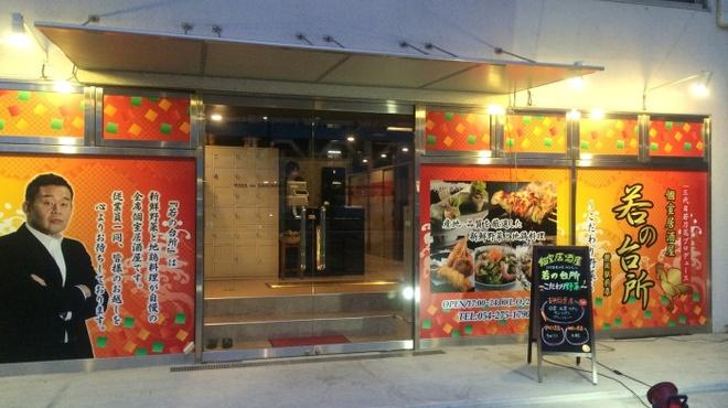 全席個室居酒屋 若の台所~こだわり野菜~ - 外観写真:お店の入り口です。