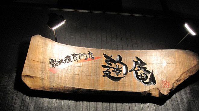 炭火焼専門店 麹庵 - メイン写真: