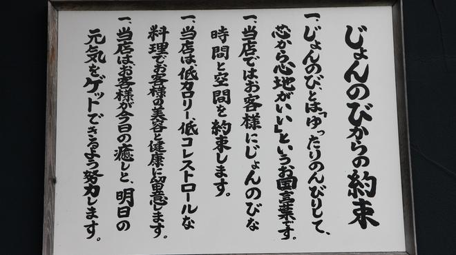 じょんのび - メイン写真: