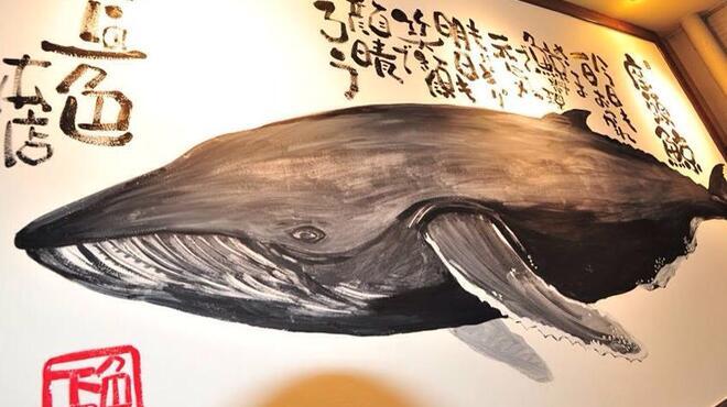 魚屋の台所 下の一色 - メイン写真: