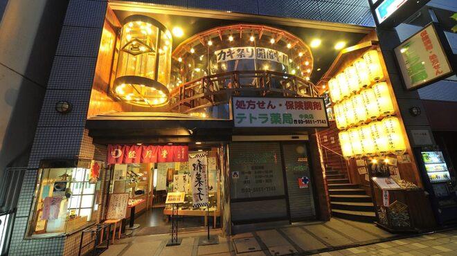 日本一の宮城の魚が喰える店 三陸 天海のろばた - 外観写真: