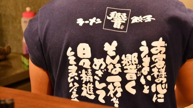 ラーメン 餃子 響 - メイン写真:
