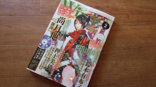 青空 - その他写真:こちらが漫画が掲載された雑誌です。