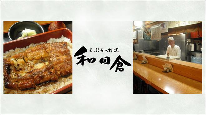 天ぷら・割烹 和田倉 - メイン写真: