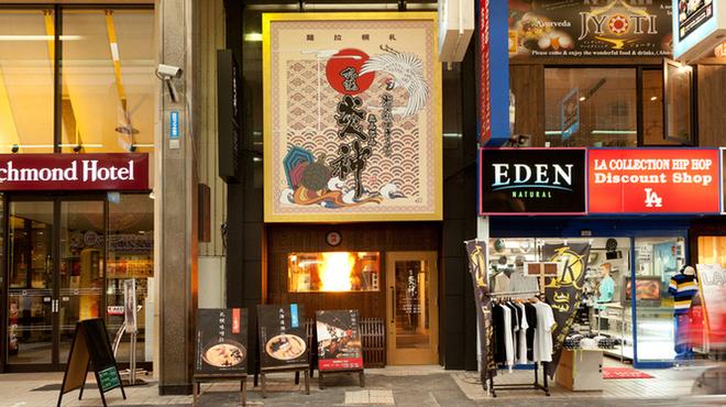 札幌 炎神 - 外観写真:インパクトのある入口