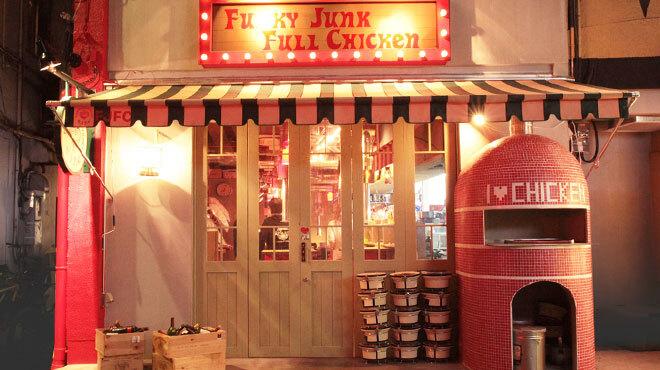 七輪焼鳥バル FUNKY JUNK FULL CHICKEN - メイン写真:
