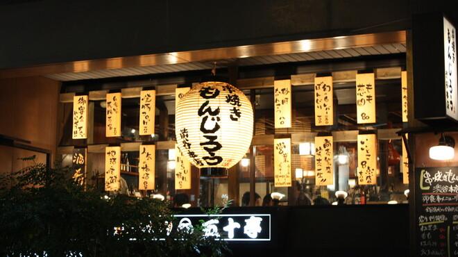 もんじろう - 外観写真: