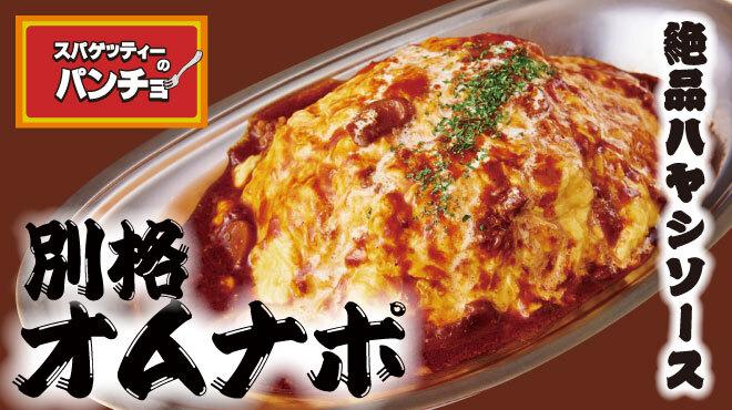 スパゲッティーのパンチョ - メイン写真: