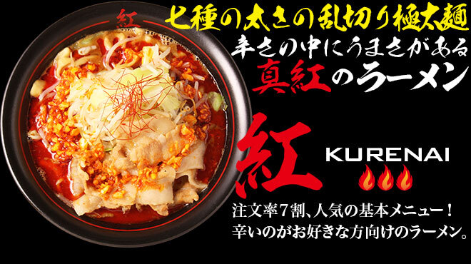麺創研かなで 紅 - メイン写真:
