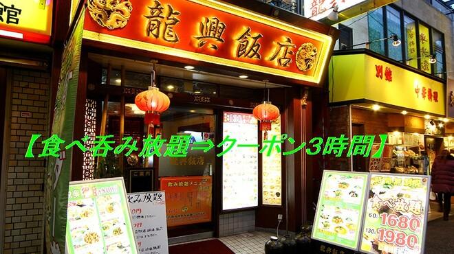 龍興飯店 - メイン写真: