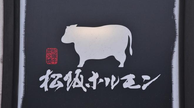 松阪ホルモン - メイン写真: