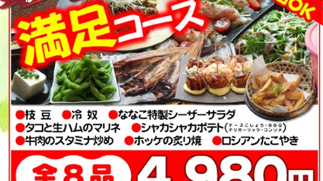居酒屋ななこ - 料理写真:ななこを味わおう満足コース飲み放題90分付