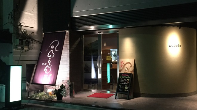 のともん - メイン写真: