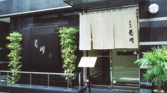 うなぎ 菊川 - 外観写真: