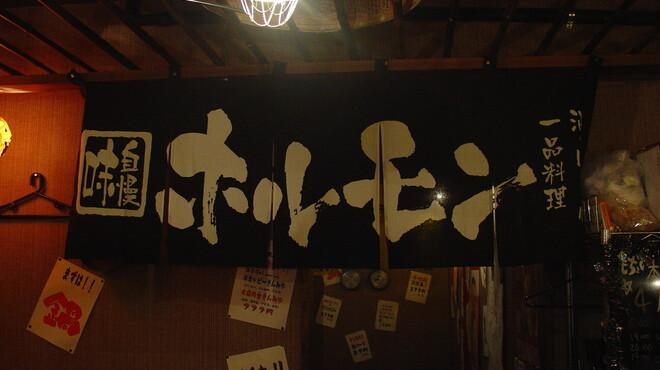 もぢょい有限会社 - 内観写真:新鮮なホルモンは「千葉県旭市」から直送!