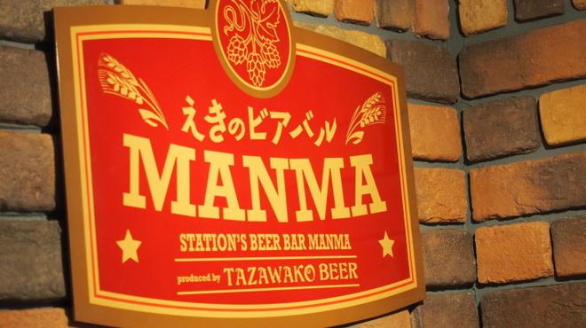 MANMA - メイン写真: