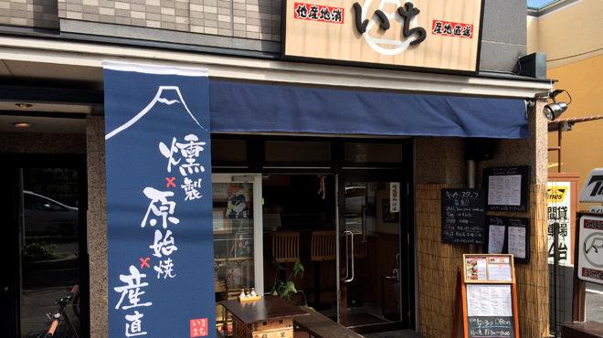 居酒屋いち - メイン写真: