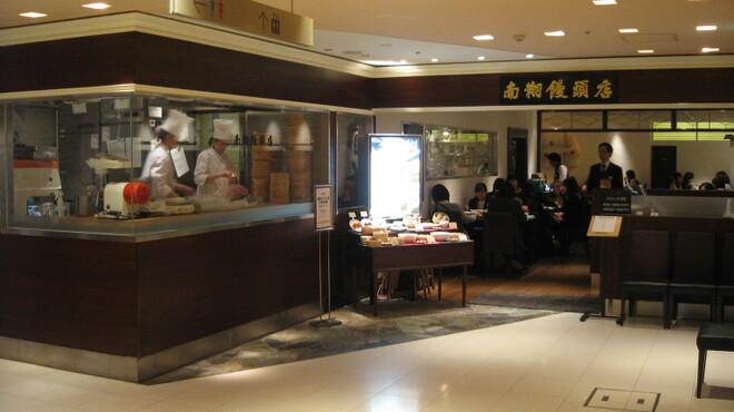南翔饅頭店 - 外観写真:西武渋谷店A館のB2Fです