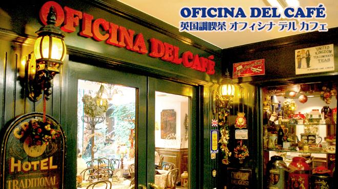オフィシナ・デル・カフェ - メイン写真: