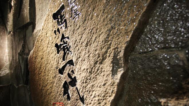 飛騨牛一頭家 馬喰一代 名古屋 - メイン写真: