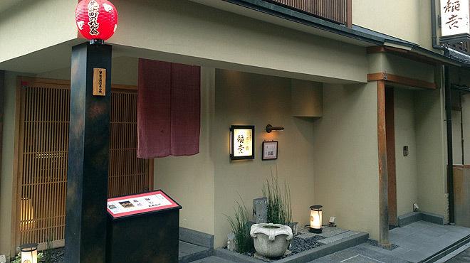 京都牛懐石 稲吉 - メイン写真: