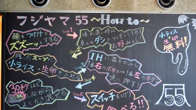 フジヤマ55 - メイン写真: